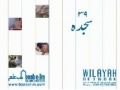 Noor-e-Ahkam 39 Sajdah - Urdu