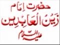 Duaa 50 الصحيفہ السجاديہ Supplication in Fear - Arabic