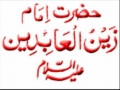 Duaa 51 الصحيفہ السجاديہ Supplication in Pleading and Abasement - Arabic