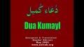 Dua Kumail - Beautiful Recitation - Maulana Hamza Sodagar  - Arabic w/ English Commentary