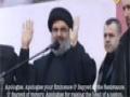 Sayyed Hassan Nasrallah Poem - Apologies 2 - Arabic sub English