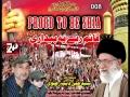 [Audio Tarana 2013][8] Qadam Qadam Pe Diye Haq Kay Tum Jala Kay Jiyo - Syed Ali Deep Rizvi - Urdu