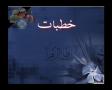Khutbat-e-BiBi Fatimah (SA) Part 1 - Urdu