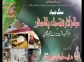 2012 - Markaz e Asaar e Shohada wa Markaz e Nigehdaasht - Urdu