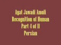 Ayat Jawadi Amuli Recognition of Human Part 4 of 11 Persian