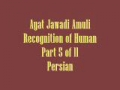 Ayat Jawadi Amuli Recognition of Human Part 5 of 11 Persian