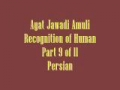Ayat Jawadi Amuli Recognition of Human Part 9 of 11 Persian