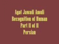 Ayat Jawadi Amuli Recognition of Human Part 11 of 11 Persian