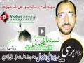 [مجلس ترحیم] Shaheed-e Namoose Risalat - Shaheed Ali Raza Taqvi - Speech H.I Ali Afzaal - 18 August 2013 - Urdu