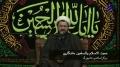 سخنرانی شب 6 محرم - H.I Mandegari - 9 Nov 2013 - Farsi
