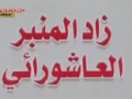 المتون التعليمية للمنبر الحسيني | في مجالس عاشوراء - Arabic