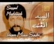 Sayyed Mughaiyab Imam Musa Sadr - Urdu
