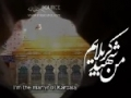 I am the Martyr by Ali Fani - Farsi sub English