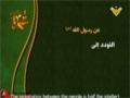 Hezbollah | Resistance | Sayings of the Prophet 6 | Arabic Sub English