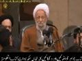 ولایت فقیہ کے مدمقابل مصلحت پسندانہ رویہ Ayatullah Misbah Yazdi - Farsi sub Urdu