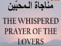 The Whispered Prayer of the Lovers - Arabic sub English