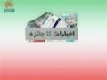 [21 May 2014] Program اخبارات کا جائزہ - Press Review - Urdu