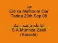 Eid-ul-Fitr Mafhoom oor Tariqa - Urdu