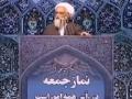 [04 July 2014] Tehran Friday Prayers   آیت اللہ موحدی کرمانی - خطبہ نماز جمعہ - Urdu