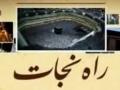 [12 Sep 2014] زکوۃ کے اہداف - Rahe Nijat   راہ نجات Urdu