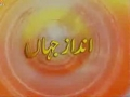 [13 Nov 2014] Andaz-e-Jahan | انداز جہاں | Afghan government policies and issues - Urdu