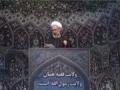 [05 Dec 2014] Tehran Friday Prayers   حجت الاسلام صدیقی - Urdu