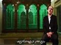 وثائقي الحرم الرضوي 02 - المتحف - Arabic