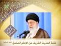 رجاء النجاة لعارف حق الإمامة - السيد القائد علي الخامنئي -Farsi sub Arabic