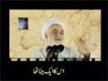 امام رضا اور جمعدار کی بیٹی کی شادی کا واقعہ - Urdu