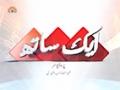 [21] Aik Sath | ایک ساتھ | Sahartv Quest Show | Urdu
