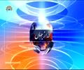 [28 April 2015] Andaz-e-Jahan | این پی ٹی - Urdu