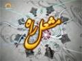 [04 May 2015] دشمن سے نجات کی دعا - Mashle Raah - مشعل راہ - Urdu