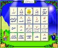 [03] Madrasa e Quran - Kasra Zer - Urdu