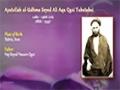The Noble ones - Ayatollah Sayyid Ali Qazi Tabatabai (Eng) Commentary Haider Shirazi
