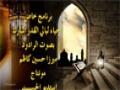 [7] اعمال ليلة القدر - ليلة 23 - Arabic