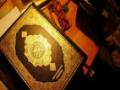 قرآن سوروں کے نام - Arabic Sub English