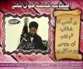 اصحابِ کہف کون تھے ۔ مولانا عقیل الغروی - Urdu