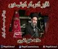 Faqeer Kis Ko Kahtay Hain   Allama Aqeel Ul Gharvi - Urdu