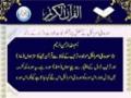 [017] Quran - Surah Bani Israel - Arabic With Urdu Audio Translation