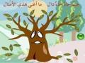 Nasheed for Children Arabic Alphabet Nasheed-Arabic