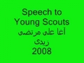 21st Dec 08 - Lecture to Scouts by AMZ - Urdu