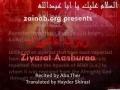 Ziyarat Aashura - Aba Ther - Arabic sub English