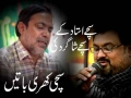 Sachay Ustad Kay Sachay Shagird Ki Sachi Khari Baatein - Urdu