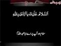 ziyarat e ashura - Arabic sub Urdu