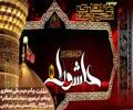 [Clip 01] Azadari Raahe Nijate Ummat - Br. Haider Ali Jafri - Ashra Majalis - Oct 2015 - inQiLaBi Media - Urdu