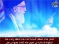 الإمام الخامنئي : لزوم اليقضة في البلدان الإسلامية - Farsi Sub Arabic