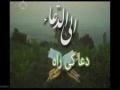 Dua ke Raah دعا کی راہ دعائے امام زین العابدینؑ  Urdu