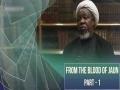 Shaykh Zakzaky (Documentary) | From the blood of Jaun | Episode 1 | English
