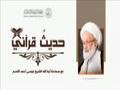 الحلقة 5 سورة النور | الحديث القرآني الأسبوعي لآية الله قاسم