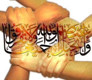 Muslim Unity - Shia Sunni Unity